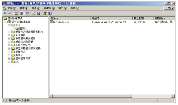 IIS6.0成功导入沃通SSL证书