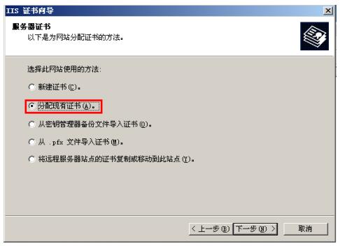 IIS6.0分配服务器SSL证书2