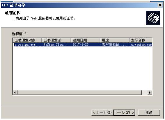 IIS6.0可用的服务器SSL证书