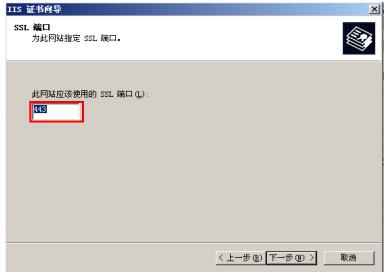 IIS6.0指定ssl端口