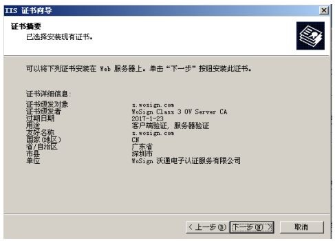 IIS6.0安装SSL证书
