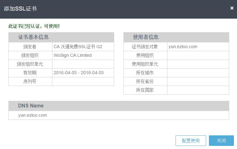 启用SSL证书