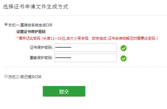 申请沃通免费SSL