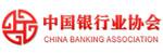 中国银行保险协会
