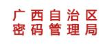 广西自治区密码管理局