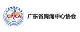 广东省胸痛中心协会