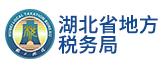 湖北省地方税务局