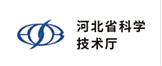 河北省科学技术厅