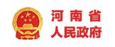 河南人民政府