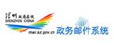 深圳市电子政务中心