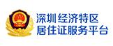 深圳居住证服务平台