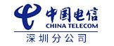 中国电信股份有限公司深圳分公司