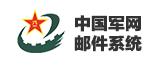 中国军网邮件系统