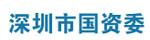 深圳市国资委