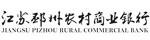 江苏邳州农村商业银行