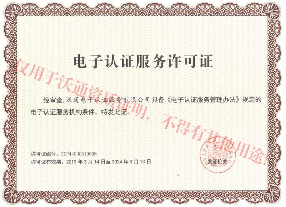 电子认证服务许可证