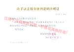 商用密码产品销售许可证