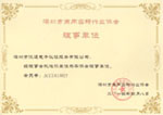 深圳市商用密码行业协会理事单位