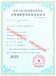 计算机软件著作权登记证书四