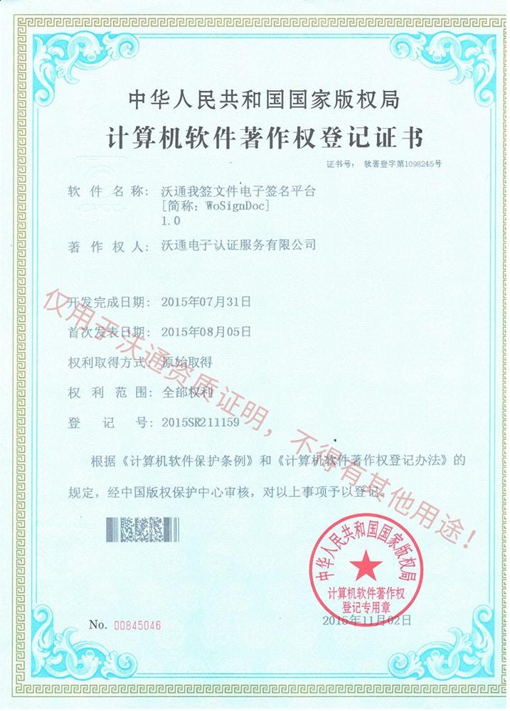 计算机软件著作权登记证书三