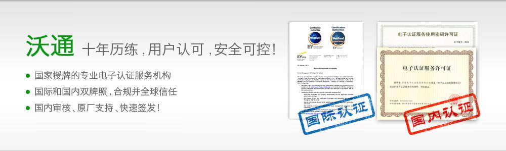 沃通电子认证受认可的十年品牌
